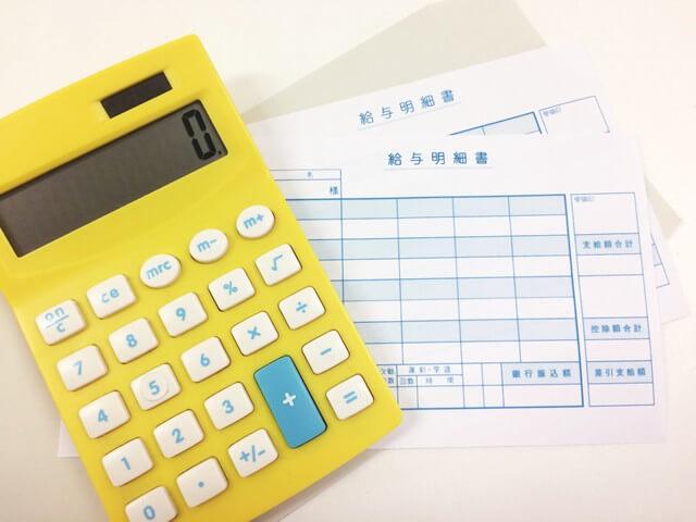 給与計算事務の代行