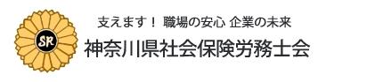 神奈川県社会保険労務士会